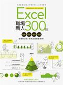 (二手書)Excel職場新人300招:函數、圖表、報表、數據整理有訣竅,原來這樣做會更快..