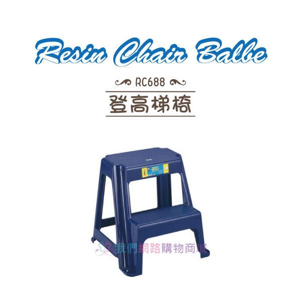 【我們網路購物商城】聯府 RC688 登高梯椅 RC6888 椅子 塑膠椅 板凳 兒童椅 塑膠椅