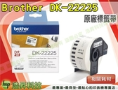 Brother DK-22225 白底黑字 連續標籤 標籤帶 TCMB12