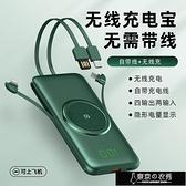 現貨 大容量20000毫安學生無線行動電源自帶線蘋果安卓迷你版移動電【快速出貨】