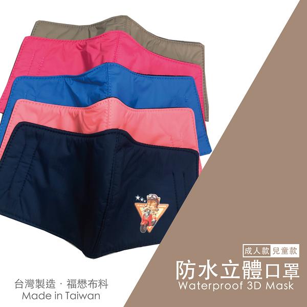 防水立體口罩 台灣製造 成人款/兒童款 採用福懋防水布料