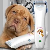 寵物剃毛器狗狗電推剪毛神器電動推子機剃腳毛貓咪泰迪推毛器狗毛 簡而美