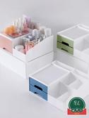 抽屜式收納盒桌面化妝刷置物架護膚品整理盒【福喜行】