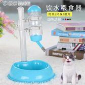 飲食器 寵物自動喂食器喂水器貓咪飲水機喝水器泰迪狗碗水壺食盆狗狗用品 繽紛創意家居