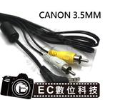 【EC數位】CANON 相機 攝影機 AV 傳輸線 3.5MM DC100 FS10 R21 M300