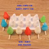 雪糕模具冰激凌冰棒冰棍冰塊冰糕棒冰做冰淇淋的模具家用冰模   初見居家