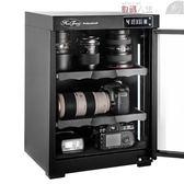 防潮箱 惠通相機防潮箱干燥箱大號攝影器材單反鏡頭收納防潮柜電子吸濕卡 數碼人生igo