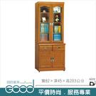《固的家具GOOD》263-4-AT 正樟木3尺書櫃/全組【雙北市含搬運組裝】
