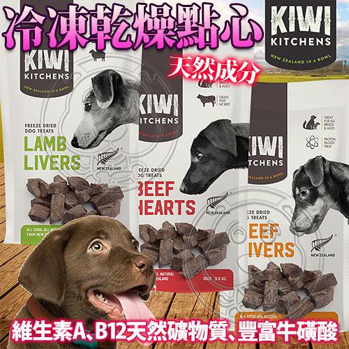 【培菓平價寵物網】奇異廚房》全犬天然冷凍乾燥訓練點心(三種口味)-100g~110g