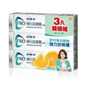 舒酸定強化琺瑯質牙膏110g*3超值組合【愛買】