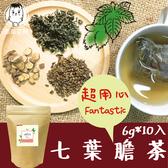 【99免運】七葉膽茶 (6g*10入) 絞股藍 七葉膽葉 決明子 青草茶 花草茶 鼎草茶舖