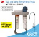 3M 3US-MAX-S01H 強效型廚下生飲淨水系統 (搭載GT前置PP精美腳架組)●過濾環境賀爾蒙 雙酚A
