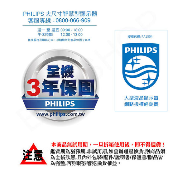 PHILIPS 飛利浦 58吋4K HDR聯網液晶+視訊盒 58PUH6193