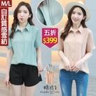 【五折價$399】糖罐子壓摺造型純色雪紡襯衫→現貨(M/L)【E58343】