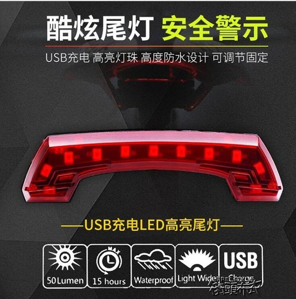 自行車USB充電尾燈 山地車騎行LED炫酷尾燈 警示燈 夜騎裝備  【快速出貨】