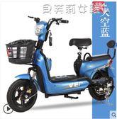 電動車新款電動車成人電動自行車48V小型代步助力電單車女電瓶車 LX 【全網最低價】
