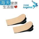 【海夫健康生活館】天使愛 Angelaid 調整式 增高足跟墊 S.M.L 雙包裝(MD-WADGE-001~3)
