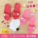 【雨眾不同】三麗鷗 Hello Kitty 立體 超輕量EVA拖鞋 居家室內浴室拖鞋 兒童 桃紅 / 粉