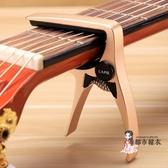 移調夾 古典吉他變調夾專用專業夾子capo通用aroma變音夾合金 4色【】