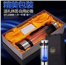 【富氫負離子】水杯智能活氫水素水生成器 中秋節禮物【歐洲站】