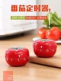 廚房鐘家用番茄鐘學生兒童時間管理鬧鐘煲湯倒計時做飯定時提醒器 快速出貨