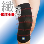 【ALEX】薄型護膝(1入) T-29