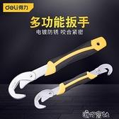 得力工具萬能扳手二件套快速水管鉗活動多功能用途管鉗具活動扳子 港仔會社