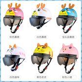 夏季兒童頭盔 男孩女孩四季通用可愛安全帽兒童電瓶車摩托車頭盔