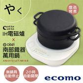 【日本ecomo】cottocotto IH電磁爐+南部鐵器萬用鍋組 AIM-IH101+CT-NB19-B