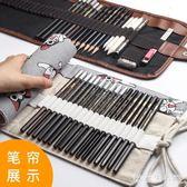 鉛筆套裝 鉛筆繪畫工具套裝全套初學者2h-8b專業學生用美術用品素描筆套裝 CP3500【歐爸生活館】