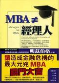 (二手書)MBA≠經理人