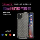 iPhone 11 Pro Max 創意 蜂巢款 手機殼 散熱 氣囊殼 全包 四角加厚 防摔 半透明 保護套 軟殼