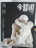 【書寶二手書T1/雜誌期刊_YCH】今藝術&投資_310期_日治台灣的當代奇想等