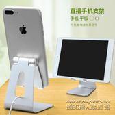 金屬手機支架直播iPadmini 通用懶人桌面支架充電底座創意架