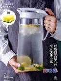 冷水壺 塑料家用密封涼水壺大容量耐高溫冰箱水壺涼水杯【618大促銷】