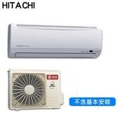 本月特價50980元【日立冷氣】精品YK系列 約9-11坪 6.3kw 冷暖型《RAS/RAC-63YK1》壓縮機10年保固