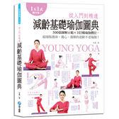 從入門到精通,減齡基礎瑜伽圖典