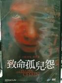 挖寶二手片-Y110-088-正版DVD-電影【致命孤兒院】-(直購價)