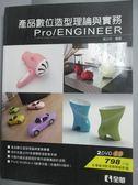【書寶二手書T7/大學理工醫_XFO】產品數位造形理論與實務 Pro/ENGINEER_吳正仲_附光碟