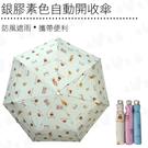 《真心良品》1188-2 銀膠素色自動開收傘
