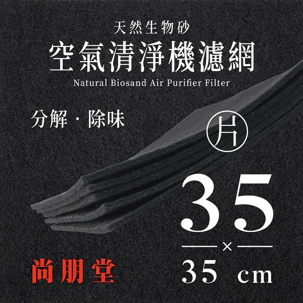 無味熊|尚朋堂 - 空氣清淨機濾網 ( 35x35cm / 片 )