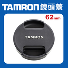 【原廠鏡頭蓋】Tamron 62mm II 新式 現貨 鏡頭蓋 騰龍 快扣 中扣 中捏 適用各品牌62口徑鏡頭