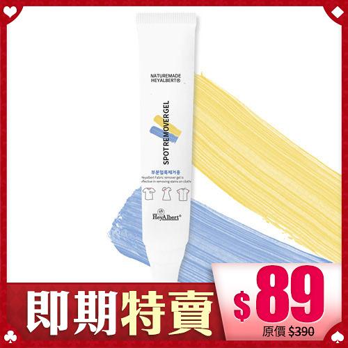 韓國 HeyAlbert Spot Remover Gel 衣物去漬神奇凝膠 40ml【BG Shop】效期:2021.01