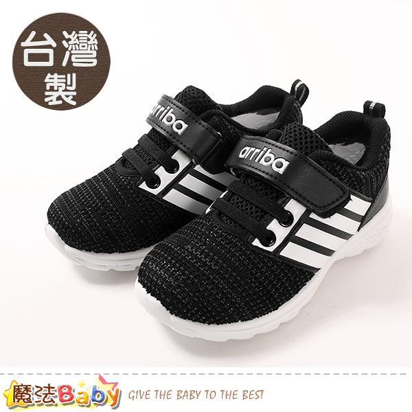 中大男童運動鞋 台灣製透氣飛織布輕量跑鞋 魔法Baby