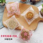 中秋月餅包裝盒綠豆糕蛋黃酥 透明塑料底托包裝袋    至簡元素
