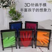 3d立體百變針畫三維針雕克隆手膜手腳印手模臉印兒童玩具創意益智igo  麥琪精品屋