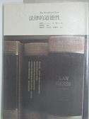 【書寶二手書T3/法律_AL8】法律的道德性(2版)_朗.富勒,  鄭戈