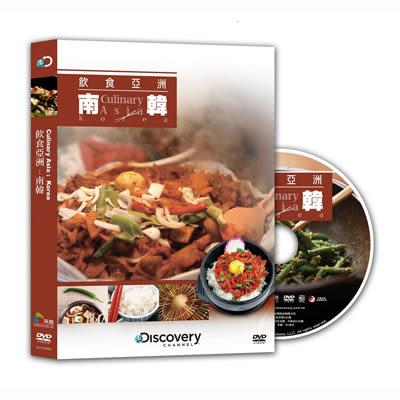Discovery-飲食亞洲:南韓 DVD