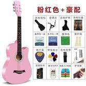 吉他木吉他民謠吉他吉他初學者學生女男38寸粉色大學生用女生款入門吉塔自學其他樂器-CY潮流站