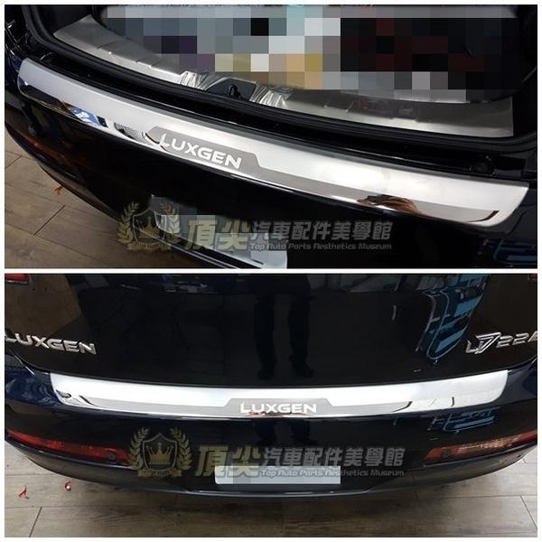 LUXGEN納智捷SUV7【U7後防刮護板-外置】10年-13年U7專用 保桿保護板 不鏽鋼飾條 U7尾門亮條